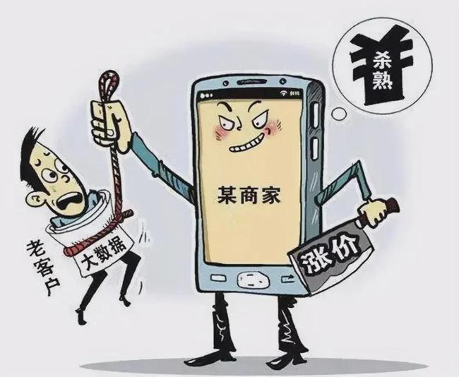 """唯品会、京东、美团等10家互联网平台承诺:不利用大数据""""杀熟"""""""
