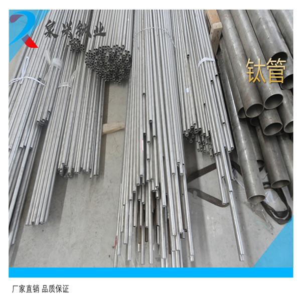 今天宝鸡泉兴钛业厂家的小编给大家介钛棒及钛合金的加工特点