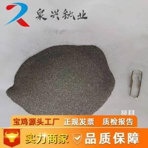 80目90%合金钛粉