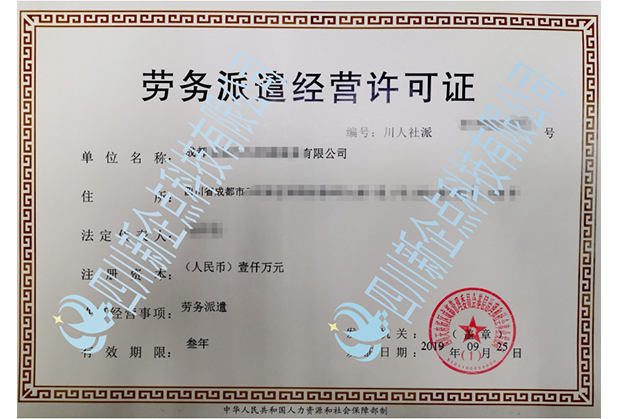 四川劳务派遣经营许可证