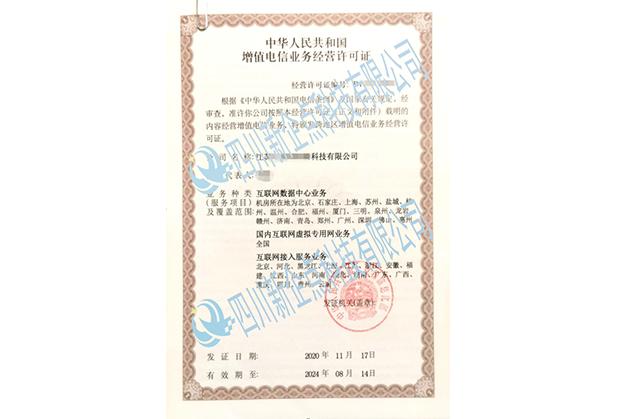 四川IDC许可证