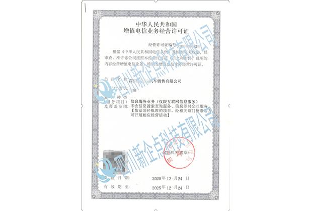 四川ICP许可证