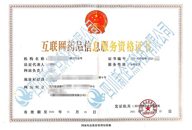 四川互联网药品信息服务许可证