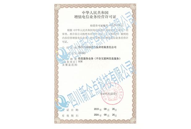 四川增值电信业务经营许可证-SP许可证