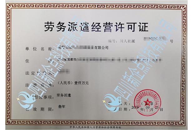 四川劳务派遣许可证可以变更吗?怎样续期?