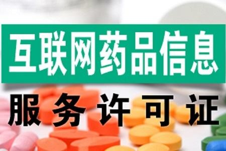 四川互联网药品信息服务许可证办理