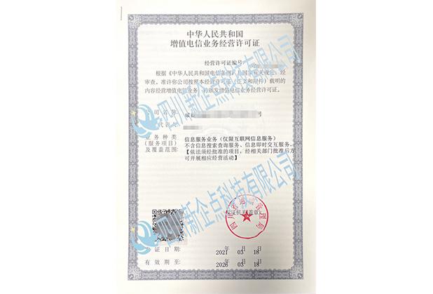 四川ICP许可证代理