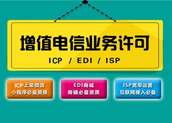 四川EDI许可证代理公司
