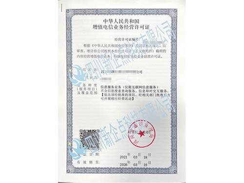 四川ICP许可证办理成功案例