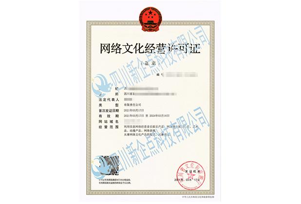 四川网络文化经营许可证代办