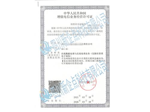 四川增值电信业务经营许可证代理成功案例