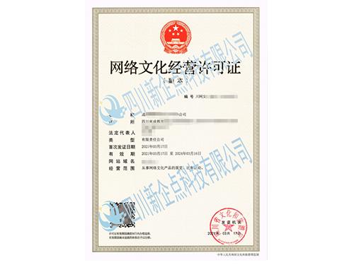 四川网络文化经营许可证代办成功案例