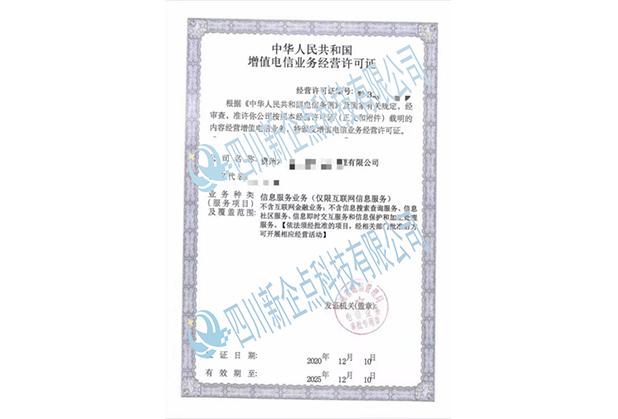 四川ICP许可证代办