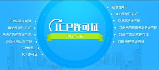 浅析四川ICP许可证对网络发展的重要性!