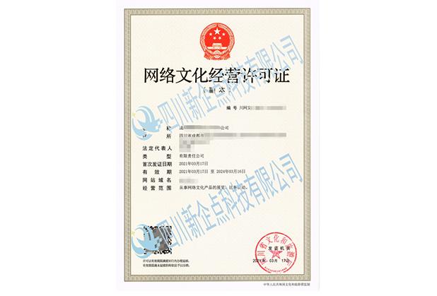 四川网络文化经营许可证办理