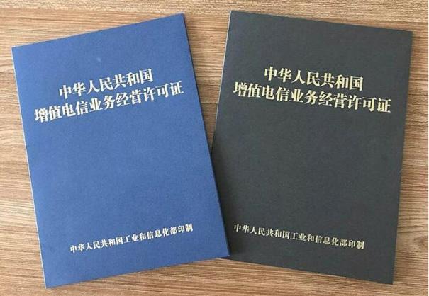 四川增值电信业务经营许可证办理
