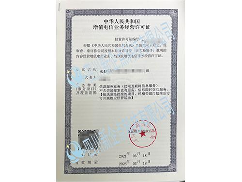 四川EDI许可证办理成功案例