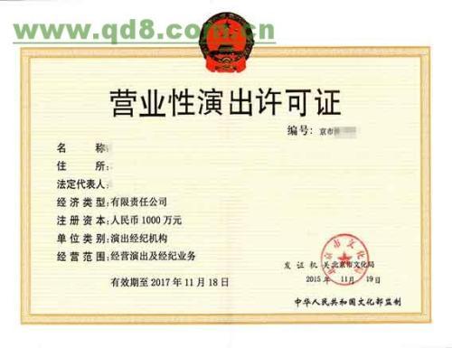 四川营业性演出许可证办理价格