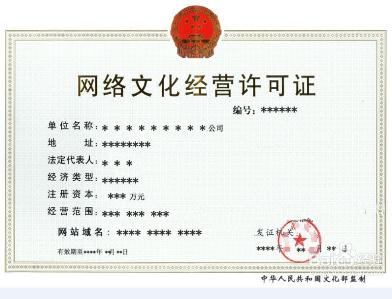 四川省网络文化经营许可证办理告诉你申请《网络文化经营许可证》有哪几种类型?
