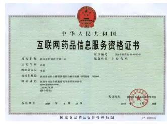互联网药品信息服务许可证申办