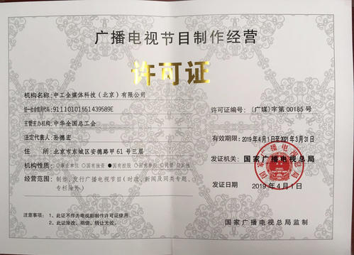 四川广播电视节目制作许可证