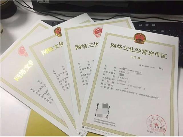 四川省网络文化经营许可证办理