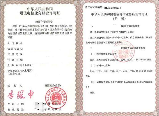四川省edi许可证办理公司告诉你多方通信许可证是什么?办理的条件有哪些?
