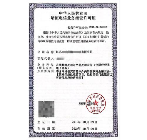 四川省edi许可证办理