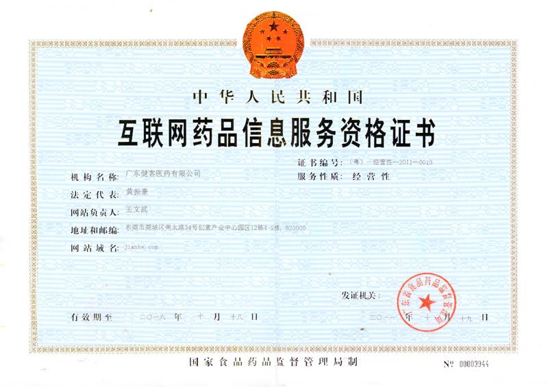 成都互联网药品信息服务许可证办理