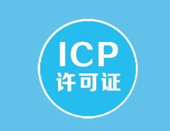 微信小程序需要icp许可证嘛?