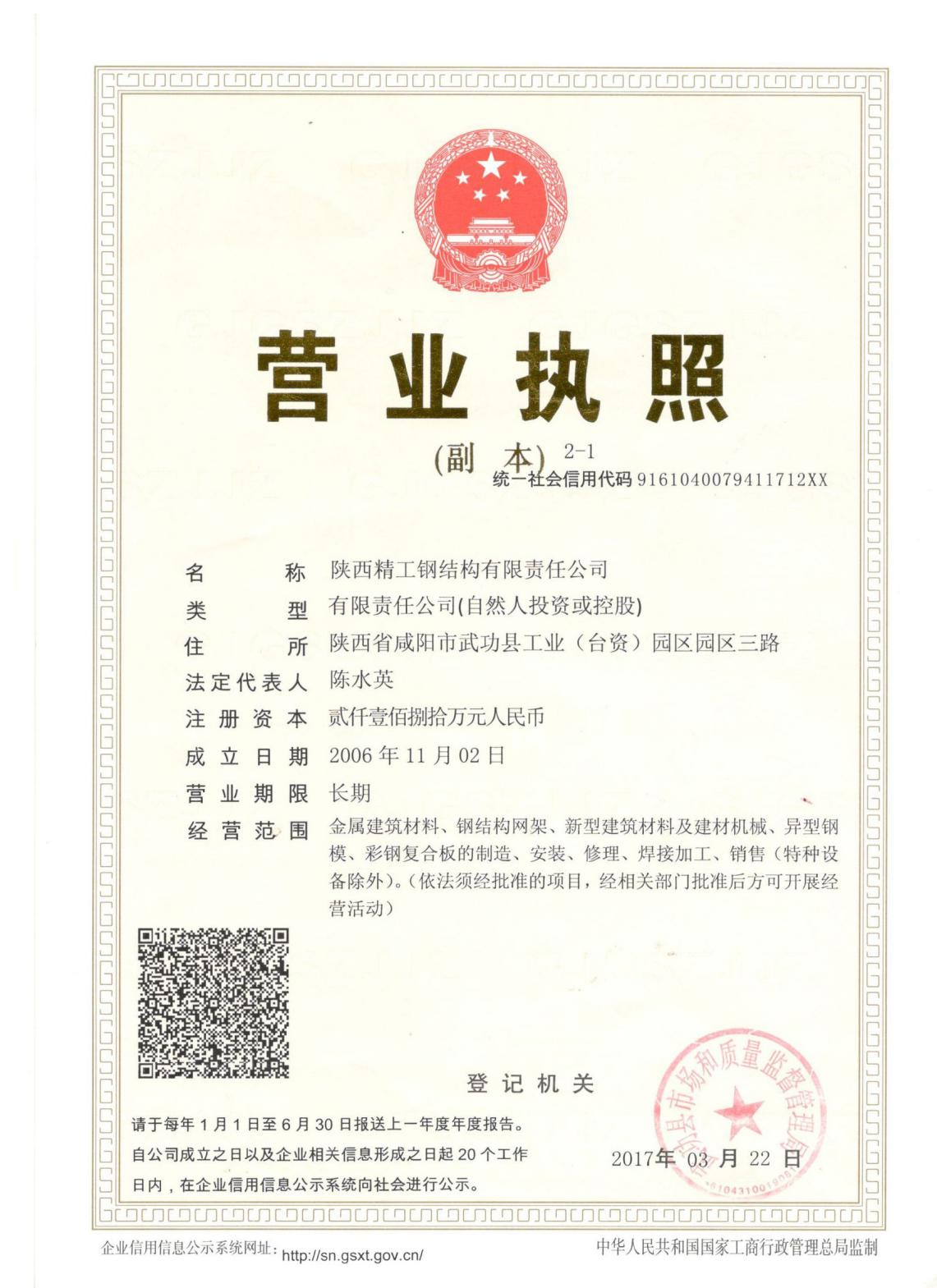 陕西精工钢结构营业执照