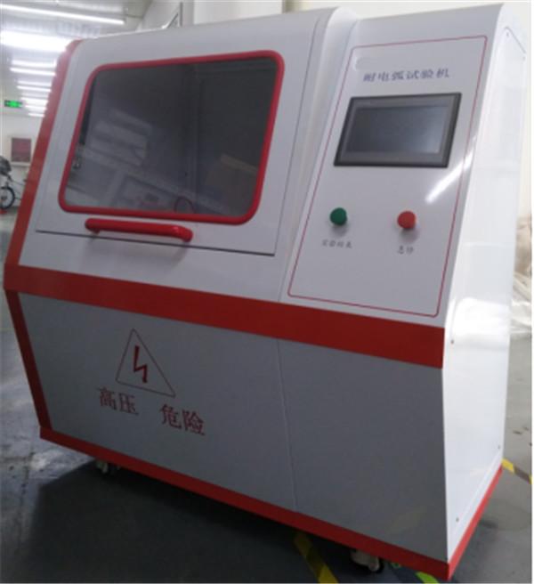 材料耐电弧测试仪