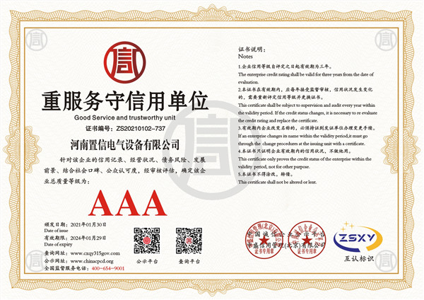 AAA重服务守信用单位