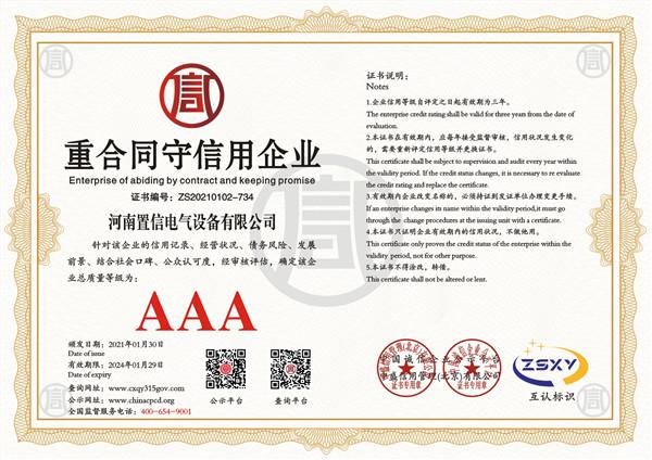 AAA重合同守信用企业