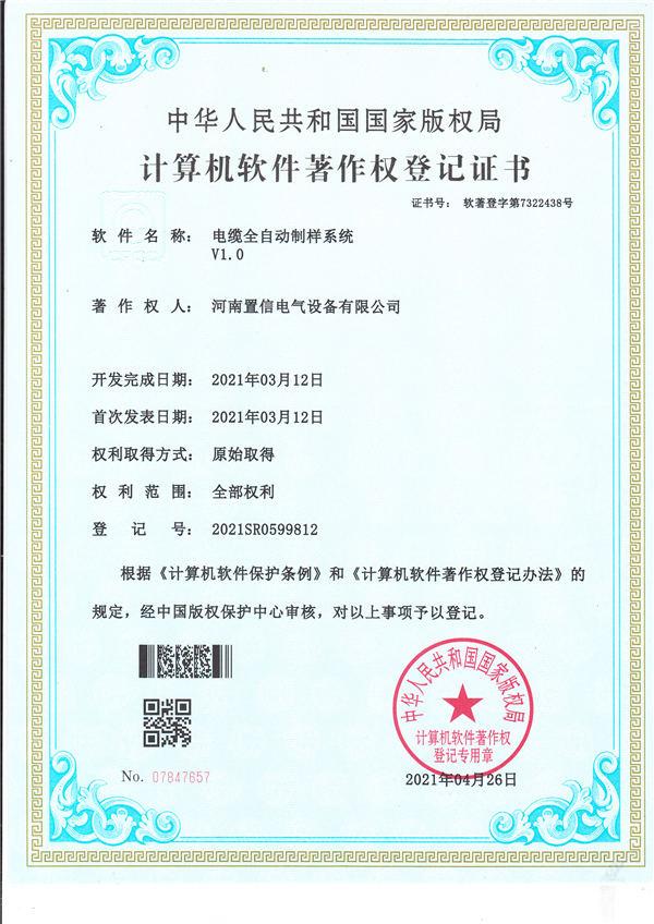 电缆全自动制样系统软件证书