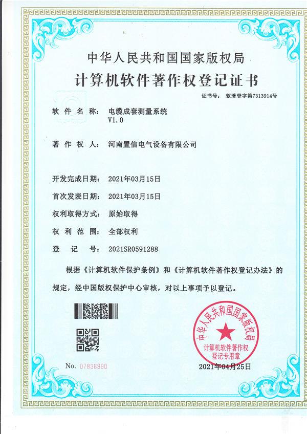 电缆成套测试系统软件证书