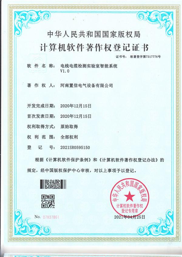 电线电缆检测实验室系统软件证书
