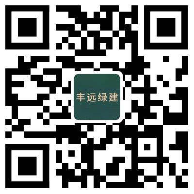 四川丰远绿建钢结构有限公司