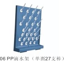 成都实验台——pp滴水架