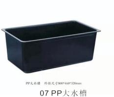 成都实验台——pp大水槽