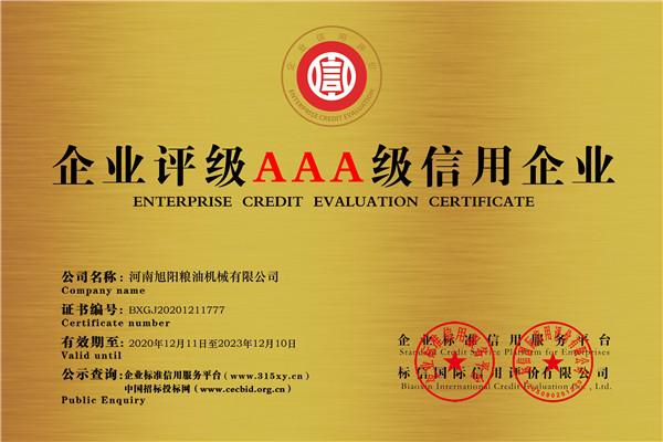 企业评级AAA级信用企业