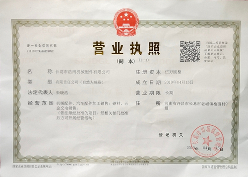 浩南机械配件营业执照