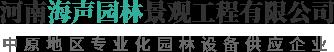 河南海声园林景观工程有限公司