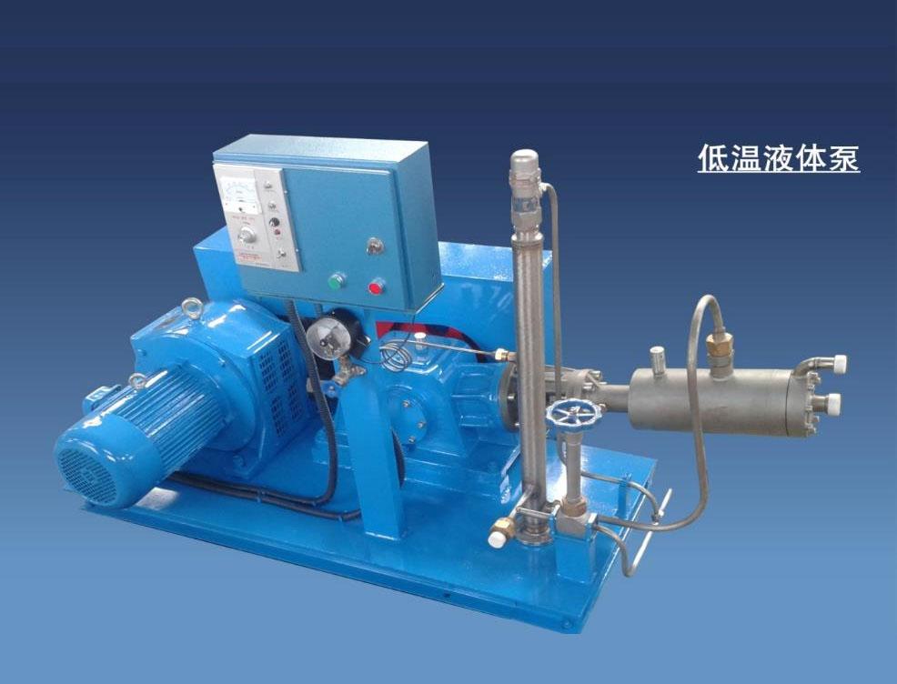 低温液体泵如何故障排除方法