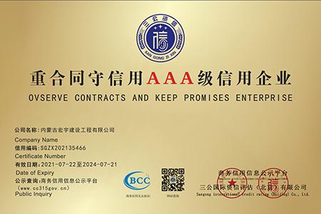 重合同守信用AAA级信用企业