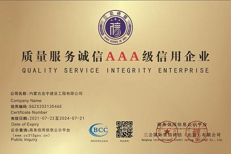 质量服务诚信AAA级信用企业