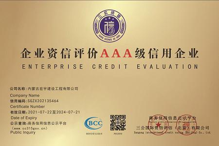 企业资信评价AAA级信用企业