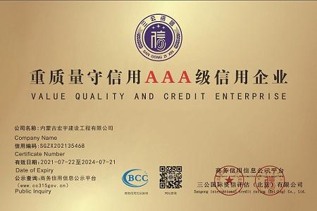 重质量守信用AAA级信用企业