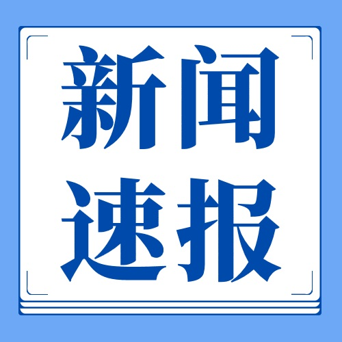 湖南省加强钢结构装配式住宅建设试点工作