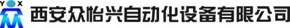 西安众怡兴自动化设备有限公司